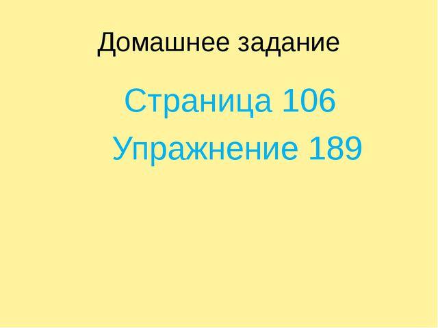 Домашнее задание Страница 106 Упражнение 189