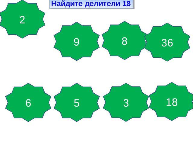 Найдите делители 18 Да, так как 18 делится на это число Да, так как 18 делитс...