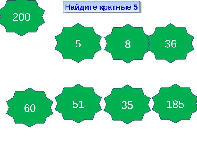 Найдите кратные 5 Да, так как это число делится на 5 Да, так как это число де...