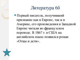 Архитектура и скульптура 4б Этот памятник А.С.Пушкину в Москве отличается ист