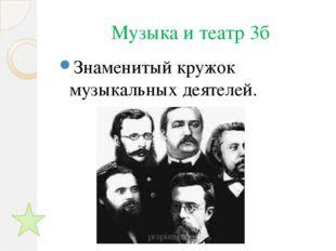 Архитектура и скульптура 6б Ныне это здание, построенное в 1893г. в Москве на