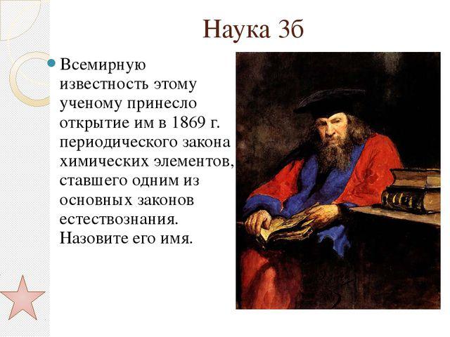 Наука 5б В каком году и за что Иван Петрович Павлов получил Нобелевскую премию?