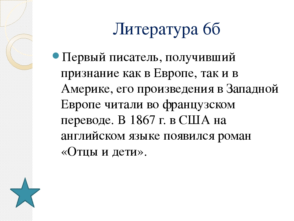 Архитектура и скульптура 4б Этот памятник А.С.Пушкину в Москве отличается ист...