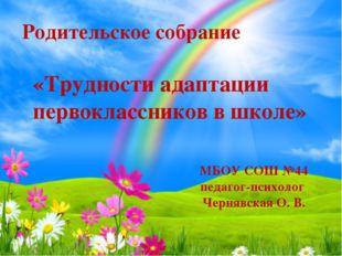 Родительское собрание «Трудности адаптации первоклассников в школе» МБОУ СОШ