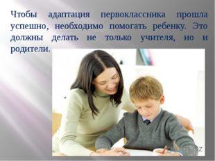 Чтобы адаптация первоклассника прошла успешно, необходимо помогать ребенку. Э