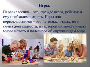 Игры. Первоклассник – это, прежде всего, ребенок и ему необходимо играть. Игр