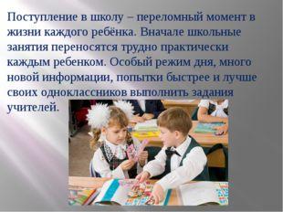 Поступление в школу – переломный момент в жизни каждого ребёнка. Вначале школ