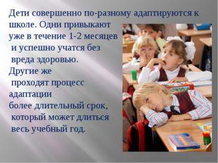 Дети совершенно по-разному адаптируются к школе. Одни привыкают уже в течение