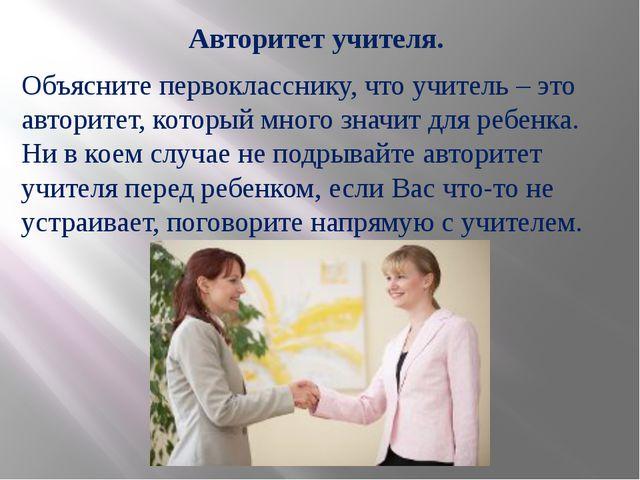 Авторитет учителя. Объясните первокласснику, что учитель – это авторитет, кот...