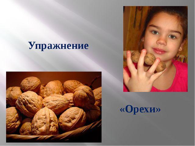 Упражнение «Орехи» Упражнение «Орехи»