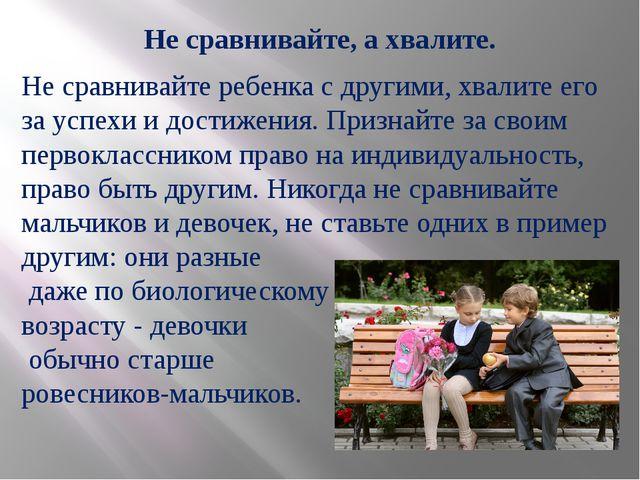Не сравнивайте, а хвалите. Не сравнивайте ребенка с другими, хвалите его за у...
