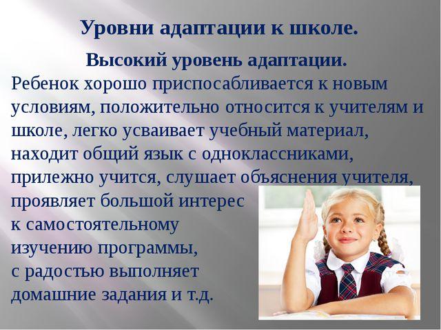 Высокий уровень адаптации. Ребенок хорошо приспосабливается к новым условиям...