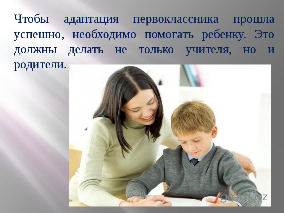 Чтобы адаптация первоклассника прошла успешно, необходимо помогать ребенку. Э...