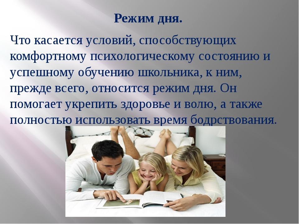 Режим дня. Что касается условий, способствующих комфортному психологическому...