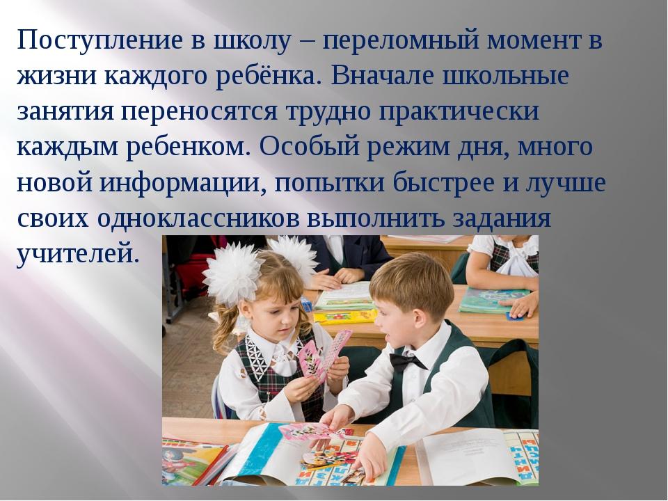 Поступление в школу – переломный момент в жизни каждого ребёнка. Вначале школ...