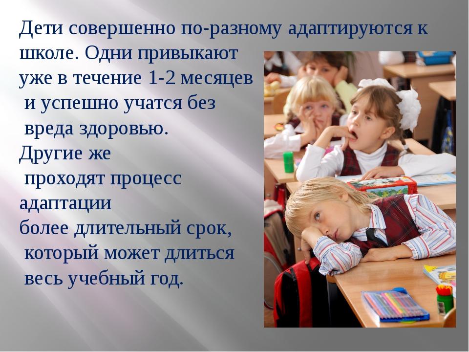 Дети совершенно по-разному адаптируются к школе. Одни привыкают уже в течение...