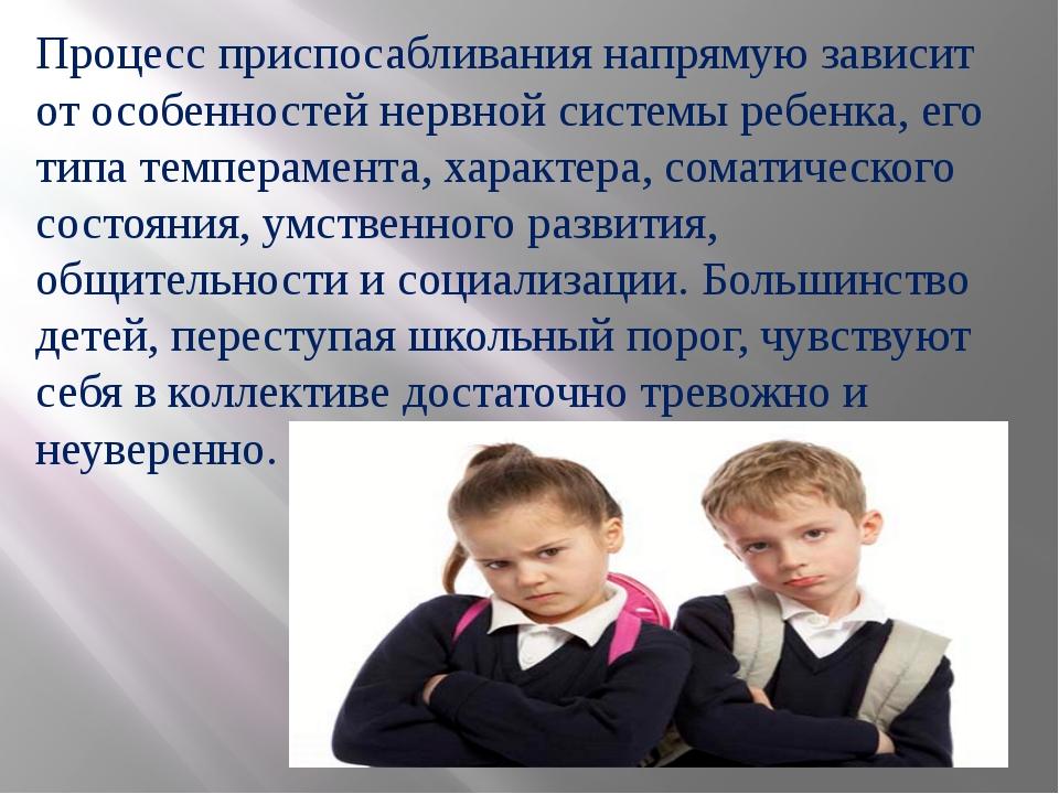 Процесс приспосабливания напрямую зависит от особенностей нервной системы реб...