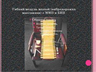 Гибкий модуль малый (вибродорожка массажная) с ММП и БКП