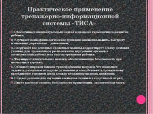 Практическое применение тренажерно-информационной системы «ТИСА» 1. Обеспечив