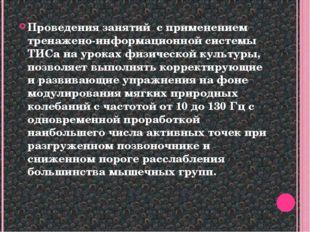 Проведения занятий с применением тренажено-информационной системы ТИСа на уро
