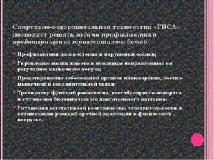 Спортивно-оздоровительная технология «ТИСА» позволяет решать задачи профилакт