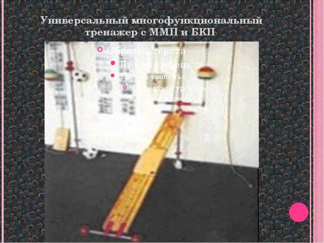 Универсальный многофункциональный тренажер с ММП и БКП