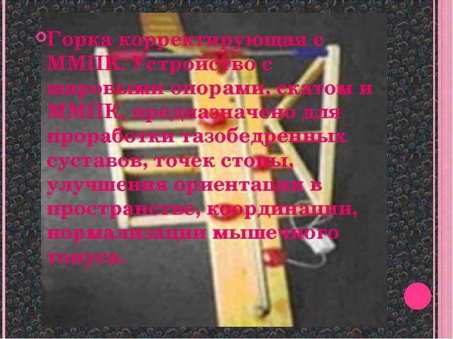Горка корректирующая с ММПК. Устройство с шаровыми опорами, скатом и ММПК, пр...