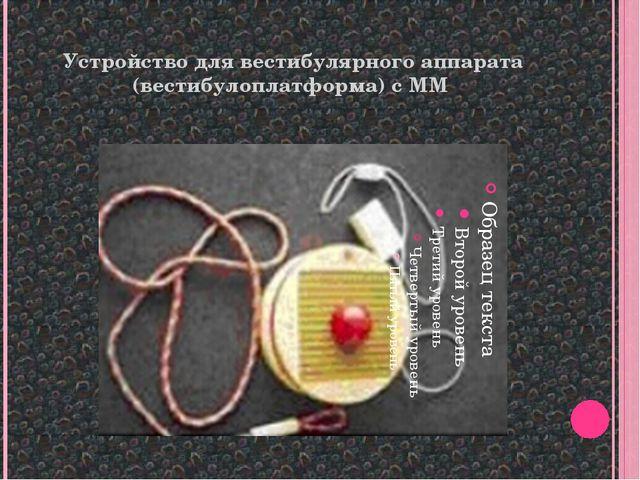 Устройство для вестибулярного аппарата (вестибулоплатформа) с ММ