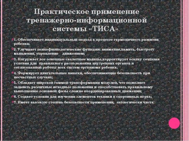 Практическое применение тренажерно-информационной системы «ТИСА» 1. Обеспечив...