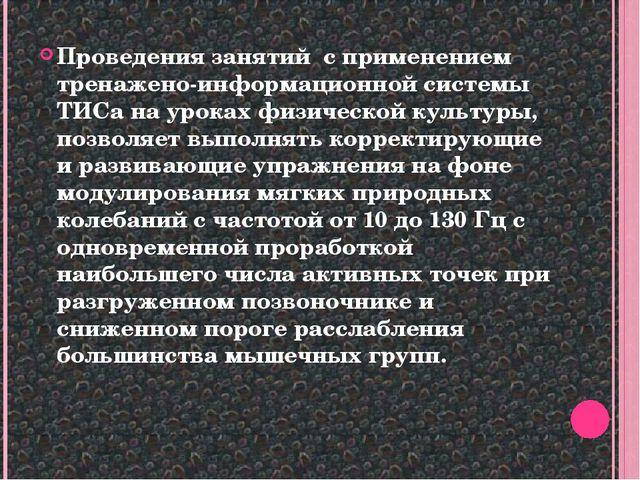 Проведения занятий с применением тренажено-информационной системы ТИСа на уро...