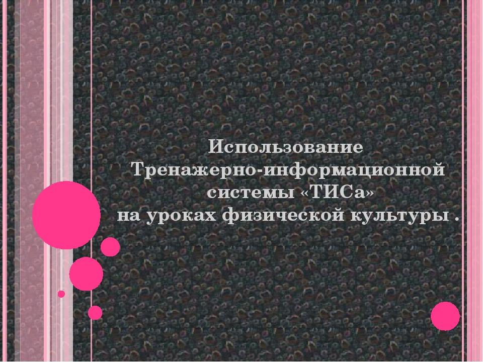 Использование Тренажерно-информационной системы «ТИСа» на уроках физической к...