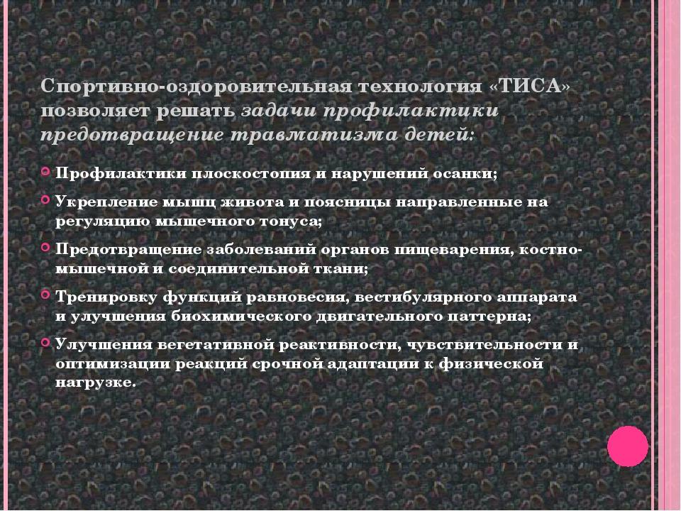Спортивно-оздоровительная технология «ТИСА» позволяет решать задачи профилакт...