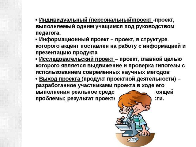 • Индивидуальный (персональный)проект -проект, выполняемый одним учащимся под...