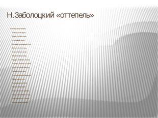 Н.Заболоцкий «оттепель» Оттепель после метели. Только утихла пурга, Разом суг