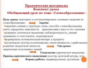 Практические материалы Конспект урока Обобщающий урок по теме «Словообразован