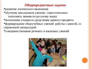 Общепредметные задачи: развитие логического мышления обучение школьников умен