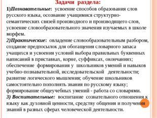 Задачи раздела: 1)Познавательные: усвоение способов образования слов русского