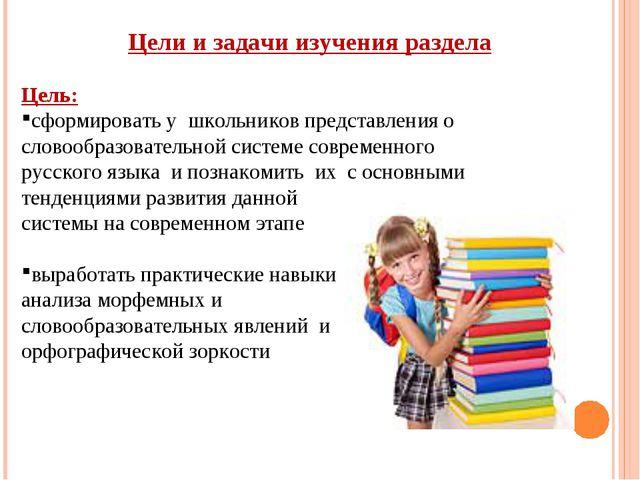 Цели и задачи изучения раздела Цель: сформировать у школьников представления...