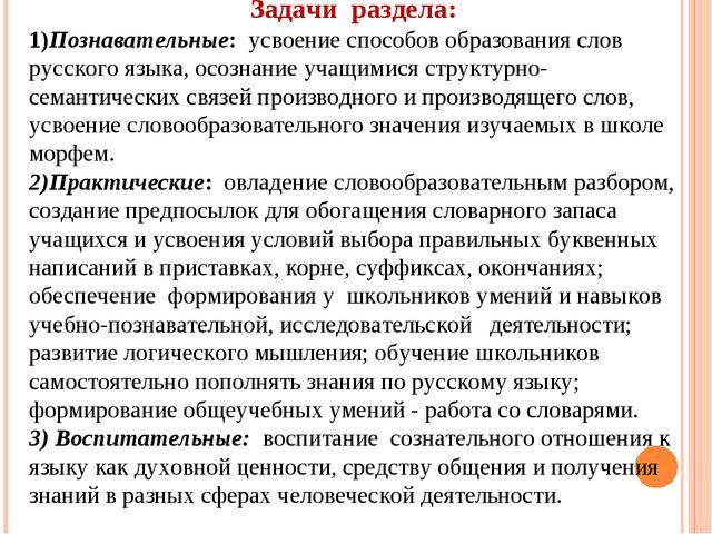 Задачи раздела: 1)Познавательные: усвоение способов образования слов русского...
