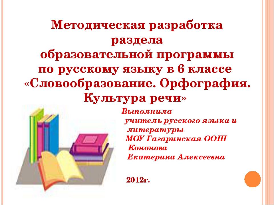 Методическая разработка раздела образовательной программы по русскому языку в...