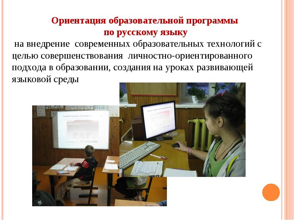 Ориентация образовательной программы по русскому языку на внедрение современ...