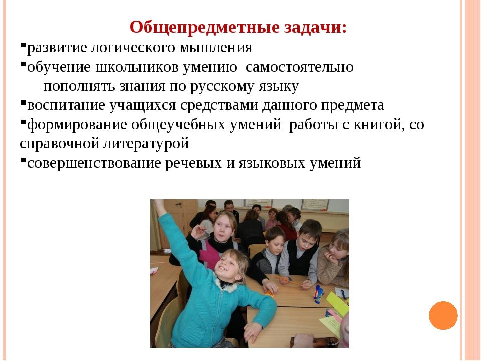 Общепредметные задачи: развитие логического мышления обучение школьников умен...