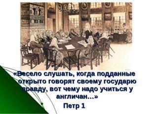 «Весело слушать, когда подданные открыто говорят своему государю правду, вот