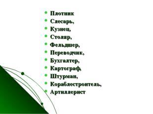 Плотник Слесарь, Кузнец, Столяр, Фельдшер, Переводчик, Бухгалтер, Картограф,