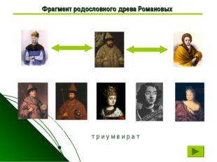 Фрагмент родословного древа Романовых т р и у м в и р а т