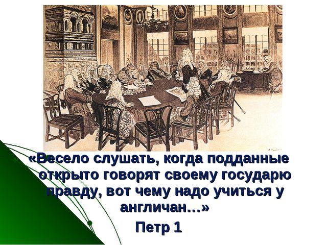 «Весело слушать, когда подданные открыто говорят своему государю правду, вот...