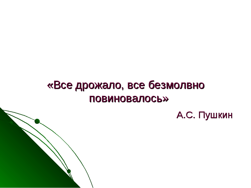«Все дрожало, все безмолвно повиновалось» А.С. Пушкин