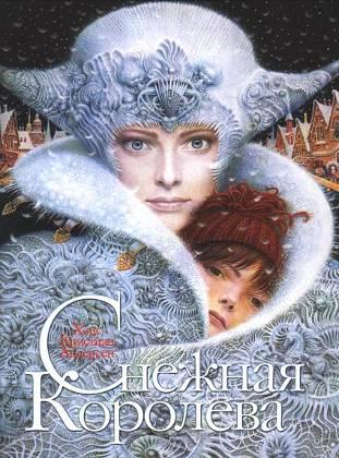 C:\Evgeniya\ИЗО\Морозные узоры\Морзные узоры на зимнем окне\Слава Ерко Снежная Королева.jpg