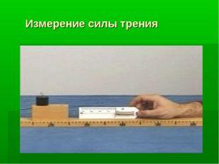 Измерение силы трения