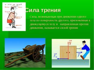 Сила трения Сила, возникающая при движении одного тела по поверхности другог